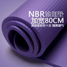 厂家直销批发环保NBR横纹瑜伽垫加宽80cm加厚10mm 定制logo印字