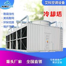 玻璃钢冷却塔圆形方形30吨封闭式冷却塔工业设备降温开式冷却塔