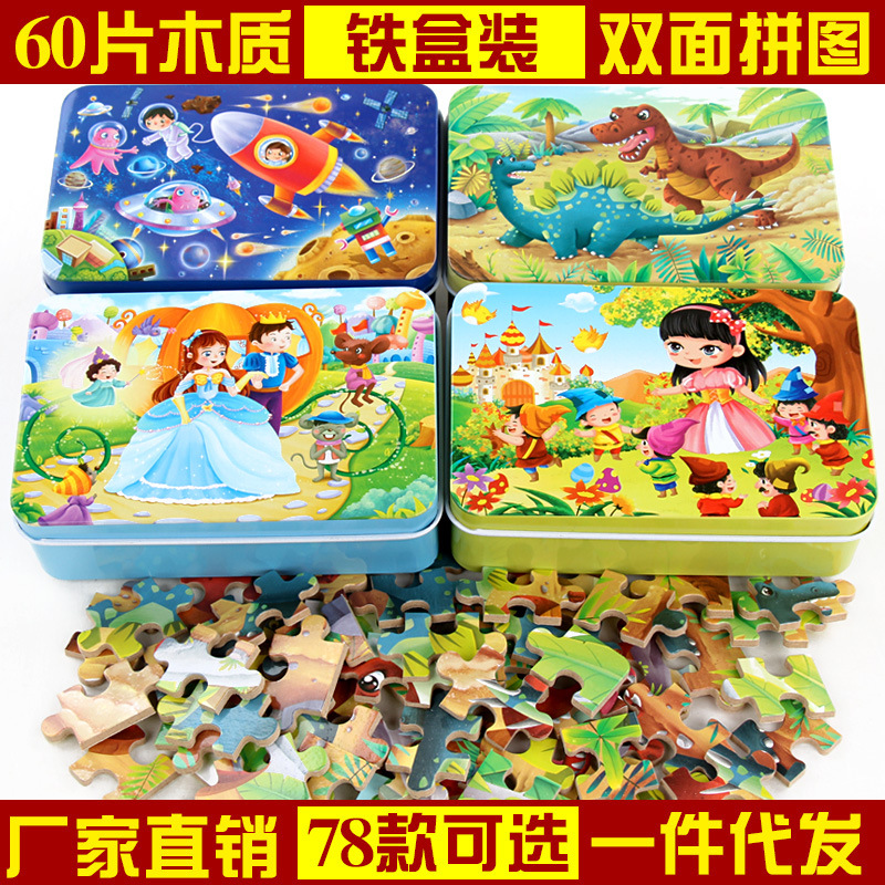 60片铁盒木质拼图动漫卡通平面拼图拼版儿童早教益智玩具厂家批发