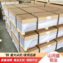 淮南市鋁板廠家6061合金鋁板小塊切割公差小50527075合金鋁板