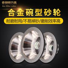 包邮一品钻石电镀碗形砂轮 万能磨刀机合金砂轮 金刚砂轮