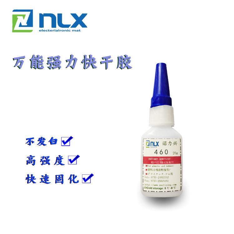 无白化瞬间胶,快速固化、无气味无色透明环保无毒、粘接强度高。