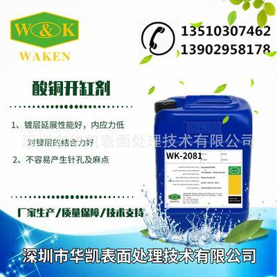 供应WK-2081酸铜B剂,技术支持,质量保障,深圳华凯化工