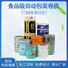 專業定制食品鋁箔卷膜包裝薄膜塑料鍍鋁復合包裝膜卷膜印刷卷膜