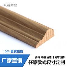 木線條實木線條裝飾中式歐式吊頂浙江省線平板墻邊封衣柜木水曲柳