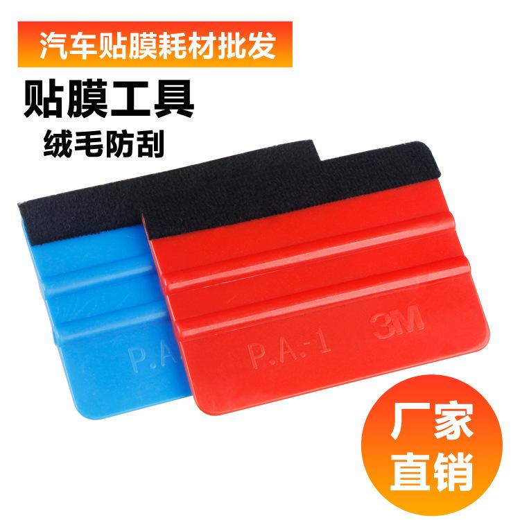 四方刮板 贴膜工具 车身贴膜 改色膜 汽车贴膜工具专业批发