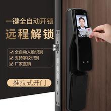 工厂直销防盗门全自动人脸识别智能锁一件代发家用指纹锁密码门锁