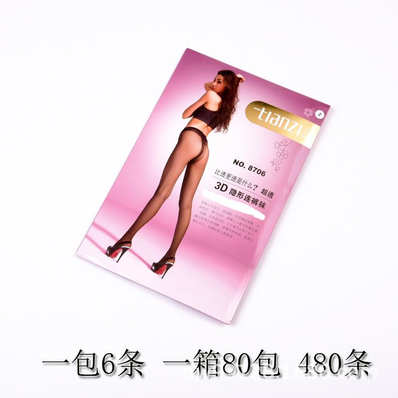 天姿丝袜8706正品包邮 3D无痕T档连裤袜 浙江批发总代理