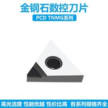 超亮金鋼石刀片鉆石刀片TNMG160402/160404 PCD銅鋁專用寶石刀粒