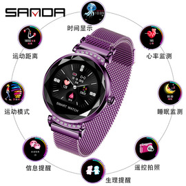 Sanda women's fashion wild smart bracelet watch magnetic watch strap multi-sports mode physiological cycle reminder