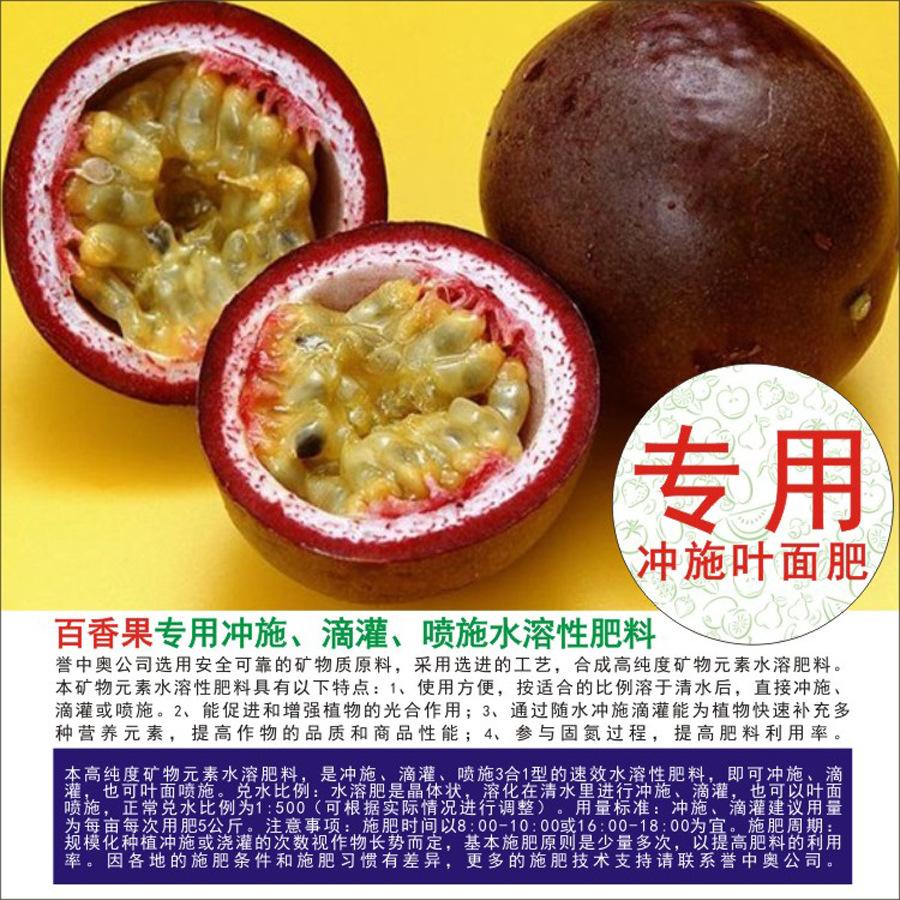 冲施肥料-百香果