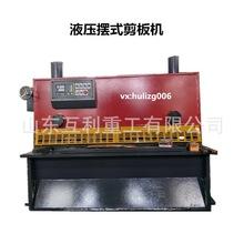 加厚版液压卧式剪板机 厚板专用剪板机 闸式数控剪板机