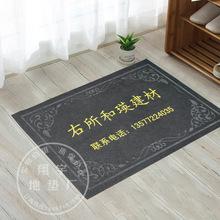 定制广告地垫定做LOGO地毯家用入户门口拉绒压花刺绣工艺进门地垫