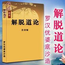 解脱道论 (12卷) 阿罗汉大光造 注音版彩色封面