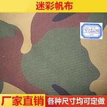 防水阻燃耐磨迷彩布帆布箱包篷布 加厚純棉面料批迷彩面料全棉