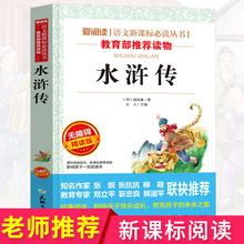 正版 水滸傳施耐庵原著正版初中生版課外閱讀書中小學生版必讀古