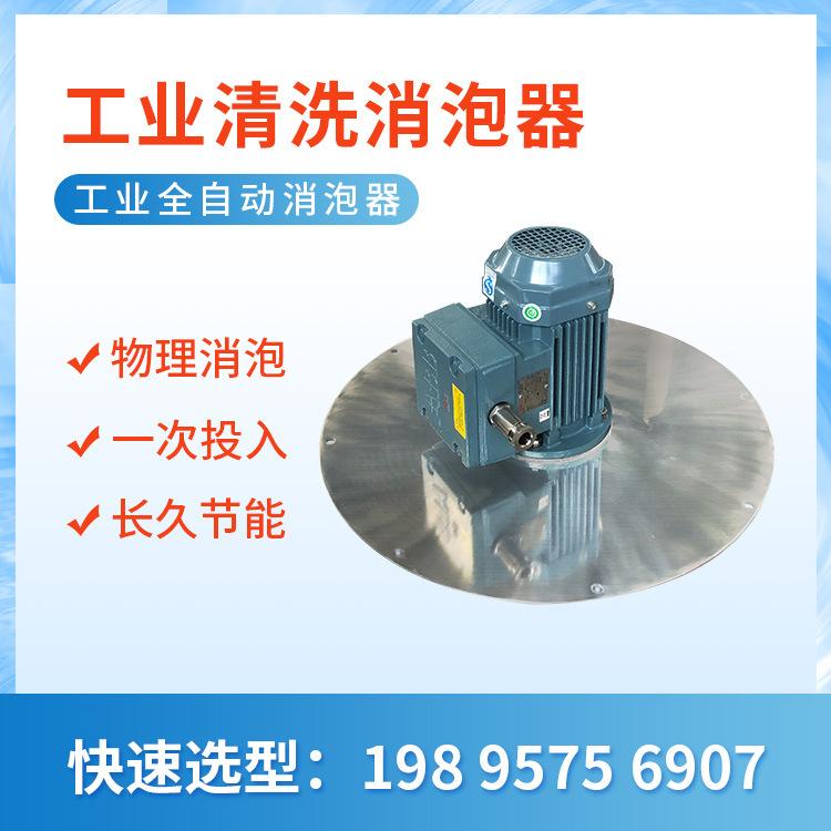 工业清洗消泡器