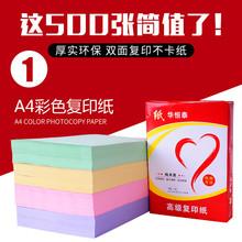 【工廠店】彩色A4復印紙80克70g彩紙打印紙粉紅DIY手工折紙混色裝