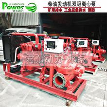 矿用大功率柴油机排水泵组 柴油发动机离心泵 应急消防柴油机水泵