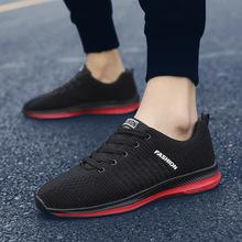 春季飞织彩色男鞋男士运动休闲板鞋韩版潮流跑步时尚潮鞋夏季布鞋