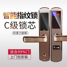 指纹锁家用防盗门指纹密码锁电子智能锁远程防盗门锁通用电子锁