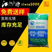 厂家出售 纳米级氢氧化镁 氢氧化镁价格优惠