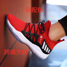 2020新款籃球鞋透氣網面運動鞋輕便舒適飛織男鞋休閑耐磨MD底戰靴