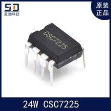 晶源微原装CSC7225 24W 12V2A适配器电源方案芯片电源IC