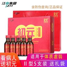 江中初元口服液复合肽营养饮品II型100ml*5瓶礼盒 中老年体虚体弱