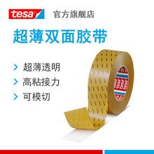 德莎超薄双面胶带 固定电子元器件 耐高温 tesa4972单卷