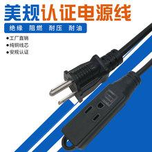 厂家直销美规ul电源线 美规三插母头插座电源线