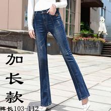 批发秋冬新款韩版弹力加大码牛仔裤女加长版高个子喇叭裤C3892-8