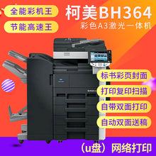 柯尼卡美能达BH364样机 黑白A3复印机 二手复印机批发
