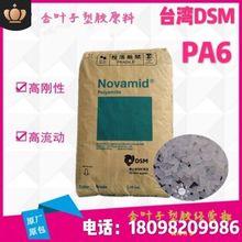 注塑级PA6/台湾DSM/1010C2 家电部件 运动器材 尼龙6纯树脂