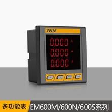 EM600M/600N/600S高壓柜簡易型多功能電力儀表諧波分析多功能儀表