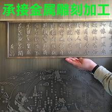 厂家定制 金属浮雕 雕刻加工 铝板 铜板雕刻 屏风精雕加工