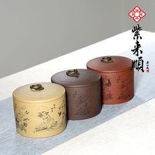 紫來順紫砂小茶葉罐銅扣直口茶葉罐子粗陶瓷茶具定制批發41134
