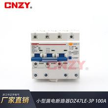 上海正宇 DZ47LE-3P 100A小型漏电?#19979;?#22120; 空气开关漏电 导轨安装