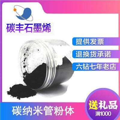 【清华技术】多壁碳纳米管导电导热复合材料用单壁碳纳米管开发票