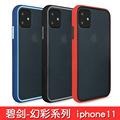 适用苹果11手机壳磨砂半透明防摔壳iphonexr手机壳新款撞色手机壳