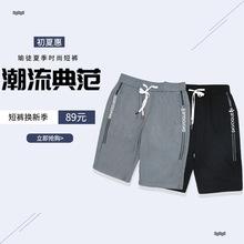 新款春夏季时尚男装短裤 超薄透气 舒适柔软弹力瑜徒男士短裤批发