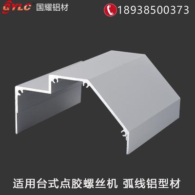 广东铝材厂家直销GY-D-112前控制面板 高档电泳表面 点胶机铝材