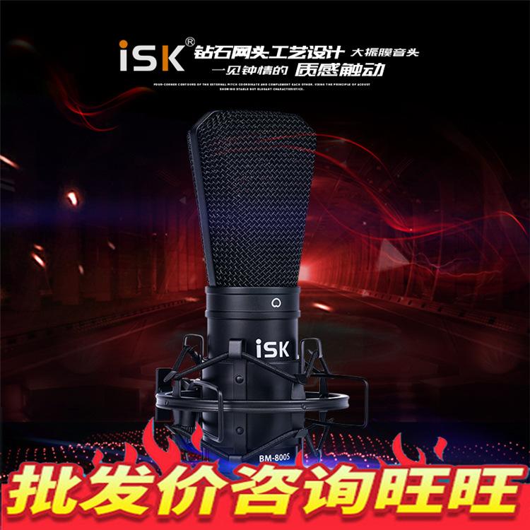 ISK BM800S电容麦克风主播声卡套装唱歌话筒直播录音喊麦快手通用