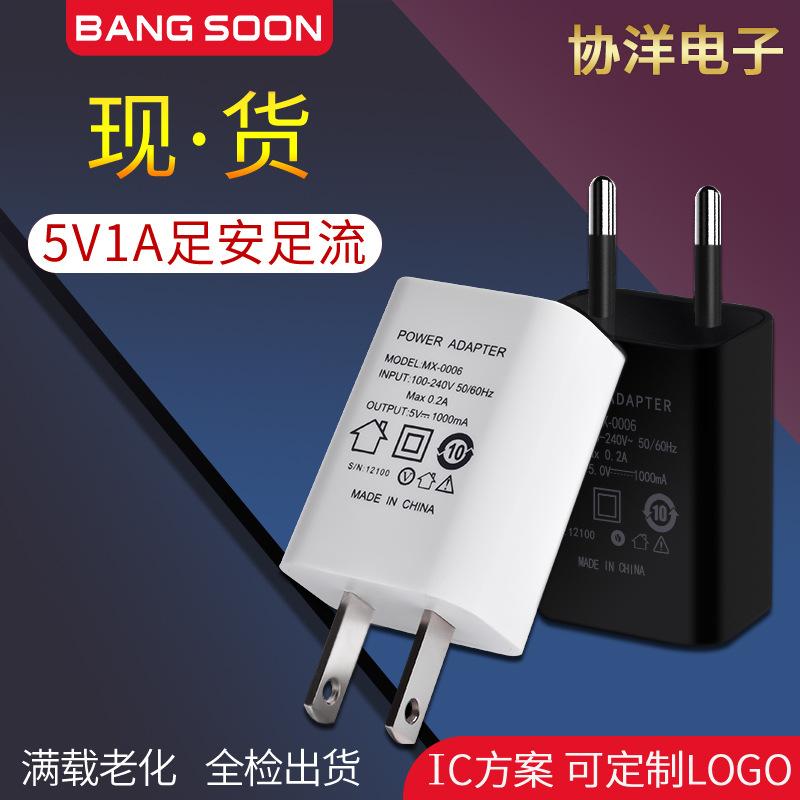 工厂现货5v1a充电头 适用小米安卓手机充电器 全检足功率适配器