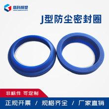 【高科定制】TPU/CPU聚氨酯J型無骨架防塵密封圈超薄型規格丁腈氟