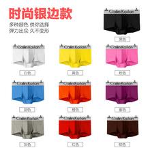 一条简装CK男士内裤男平角裤中腰牛奶丝非纯棉裆男式裤头U凸设计