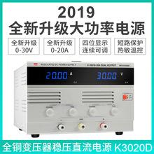 數顯可調開關型大功率直流穩壓器30V20A 電渡老化充電維修電源