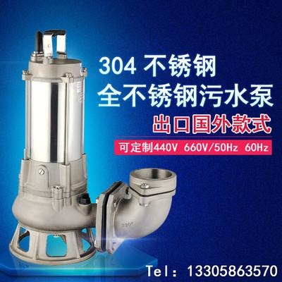 304不锈钢潜污水泵 全不锈钢耐腐蚀耐酸碱污水排污潜水泵厂家