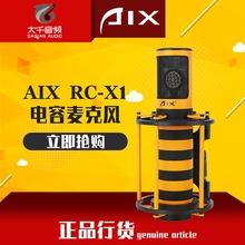 爱秀AIX RC-X1主播YY直播电脑K歌电容麦克风话筒外置声卡套装设备