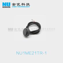 超声波 模块 防水 超声波测距传感器 工业级NU1ME21TR-1